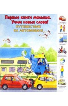 Путешествуя с родителями на автомобиле, Борис и Лена пережили много приключений. Ребята открыли для себя целый автомир! Они узнали: - что происходит на заправке, - что бывает после аварии на дороге, - чем занимаются механики в автомастерской, -...