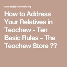 How to Address Your Relatives in Teochew - Ten Basic Rules – The Teochew Store 潮舖