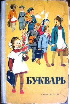 """Сергей Редозубов """"Букварь"""", 1962. Учебники СССР - http://samoe-vazhnoe.blogspot.ru/"""
