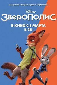 Зверополис (2016)