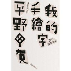 書名:我的手繪字,原文名稱:僕の描き文字,語言:繁體中文,ISBN:9789862354971,頁數:320,出版社:臉譜,作者:平野甲賀,譯者:黃大旺,出版日期:2016/04/02,類別:藝術設計