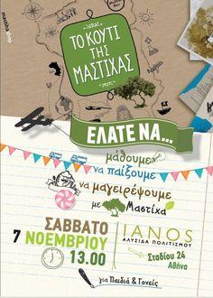 Mastihashop | Το κουτί της Μαστίχας…ανοίγει στον ΙΑΝΟ
