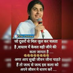 BK Sister Shivani is a senior Rajyoga teacher appeared in a TV series called 'Awakening with Brahma Kumaris' started in year She is a Spiritual Guide & Mentor. Sister Quotes In Hindi, Friendship Quotes In Hindi, Hindi Good Morning Quotes, Hindi Quotes On Life, Hindi Quotes Images, Shyari Quotes, Karma Quotes, Reality Quotes, Good Thoughts Quotes