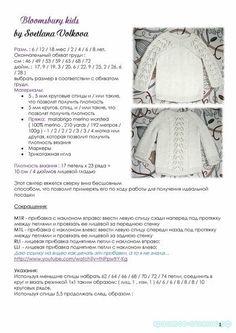 Детский вязаный пуловер (Diy) / Вязание / ВТОРАЯ УЛИЦА