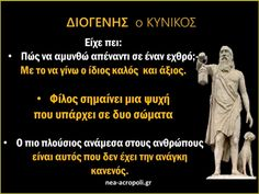 Greek Quotes, Greek Life, Self Improvement, Wise Words, Life Is Good, Truths, Greece, Personality, Life Quotes