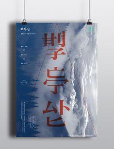 제주도 / 백두산 - 디지털 아트