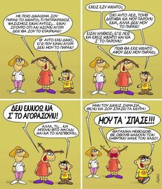 Funny Greek, Peanuts Comics, Toys, Instagram Posts, Activity Toys, Clearance Toys, Gaming, Games, Toy