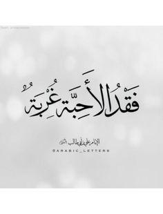 الامام علي عليه السلام  © Motaz Al Tawil