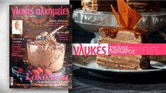 Μαρμελάδα μάνγκο με λουίζα - Στέλιος Παρλιάρος Greek Sweets, Preserves, Cereal, Mango, Cookies, Breakfast, Food, Manga, Crack Crackers