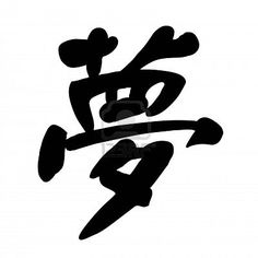 Chinese Calligraphy- Dream