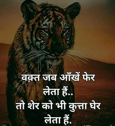Motivational Picture Quotes, Inspirational Quotes Pictures, New Quotes, Love Quotes, Inspirational Funny, Super Quotes, Badass Quotes, Funny Quotes In Hindi, Hindi Quotes Images
