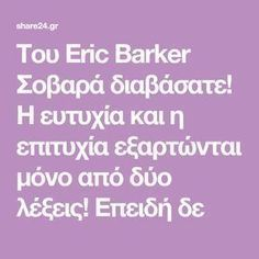 Eric Barker, Advice, Quotes, Quotations, Tips, Quote, Shut Up Quotes