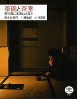 『一日一菓』木村宗慎/著|新潮社