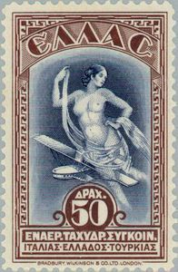 1933 - Allegory and Dornier Wal 8 t 50 - stamp - Greece Old Stamps, Rare Stamps, Vintage Stamps, Ex Yougoslavie, Postage Stamp Design, Stamp Catalogue, Stamp Collecting, Mail Art, My Stamp