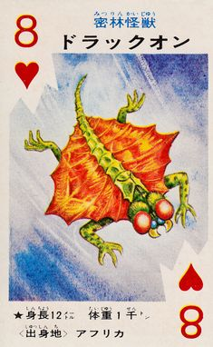 怪獣トランプ ALASKA CARD co. Pachimon Kaiju Cards - 13