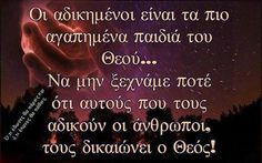Advice Quotes, Life Quotes, Wise People, Perfect Word, Greek Quotes, Christian Faith, True Words, Life Lessons, Quotations