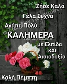 Beautiful Pink Roses, Good Morning Texts, Greek Quotes, Gifs, Recipe, Cards, Recipes, Maps, Presents