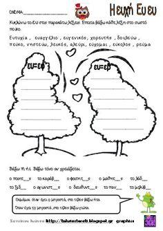 η ευχη Learn Greek, Greek Language, Learning Process, Dyslexia, School Hacks, Home Schooling, Book Activities, Special Education, Elementary Schools