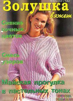 Золушка вяжет 106-2003-05. - Золушка Вяжет - Журналы по рукоделию - Страна…