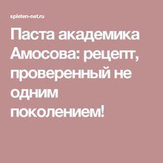 Паста академика Амосова: рецепт, проверенный не одним поколением!