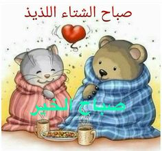 VK is the largest European social network with more than 100 million active users. Teddy Bear Cartoon, Teddy Bears, Tea And Books, Cute Illustration, Kids Cards, Cats And Kittens, Winnie The Pooh, Cute Cats, Illustrators