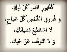 I Love Heart, My Love, Arabic Calligraphy, Writing, Math, Math Resources, Arabic Calligraphy Art, Being A Writer, Mathematics