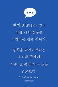 타이포터치 - 당신이 만드는 명언, 아포리즘 | 명언/대사/가사 Wise Quotes, Famous Quotes, Words Quotes, Inspirational Quotes, Sayings, Calligraphy Text, Korean Quotes, Good Sentences, Bible Lessons