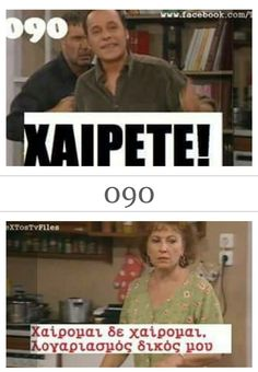 Greek Quotes, Funny Moments, Tvs, Awkward, Slogan, Motivational Quotes, Comedy, Life Quotes, Geek Stuff