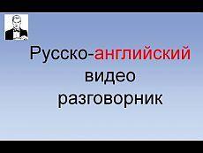 Русско-английский видео разговорник (часть 1-я) - YouTube