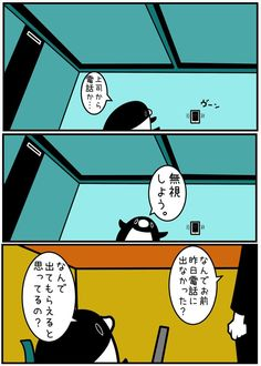 かわいいのに毒舌!世の中の理不尽にズバッと斬り込むペンギンに惚れる 10選 | 笑うメディア クレイジー Anime Comics, Penguins, Jokes, Relationship, Messages, Mood, Manga, Illustration, Funny