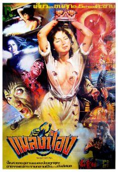 Red Spell Spells Red - Hong gui zi (1983)