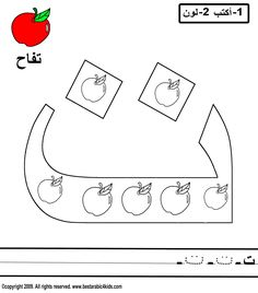 Letter from the Arabic alphabet www.bestarabic4kids.com