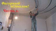 Гипсокартон.Фигурный потолок. Plasterboard ceiling. Часть2.