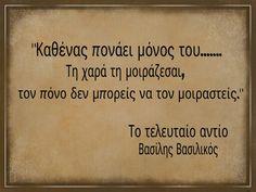 Ο πόνος δεν μοιράζεται..... Boy Quotes, Words Quotes, Funny Quotes, Sayings, Religion Quotes, Wisdom Quotes, Word Out, Greek Quotes, True Words
