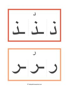 Arabic Alphabet Letters, Learn Arabic Alphabet, Arabic Phrases, Arabic Words, Learn Arabic Online, Islam For Kids, Arabic Lessons, Free Teaching Resources, Learn Islam