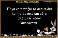 Funny Status Quotes, Funny Statuses, Funny Greek, Funny Photos, Laughing, Random Stuff, Hilarious, Jokes, Let It Be