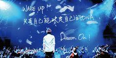 WAKE UP ! 只有自己能決定自己的DNA , Dream On !