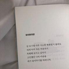 Korean Quotes, Words, Instagram, Korean Writing, Horse