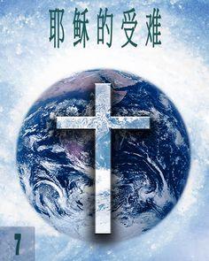 """为什么我们作为人类在我们的这一本性中,已经允许并接受我们自己直接地/或非直接地在十字架上迫害作为生命、平等一体的代表的耶稣。这里面也是为了看一看在""""选择""""情境中十字架的象征,其中我们将耶稣放置在十字架上,在十字路口之中的观点上,而我们人类存有们根本上是仍然站在十字路口中心的观点之中,没有向左/向右/向前/向后—如果我们看一看人类文明,从这一视角,我们自己作为人类存有的本性,我们仅仅是停留在我们的存在体和本性中,与耶稣时期的情况是全然一样的。"""