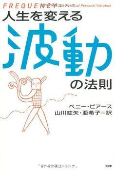 人生を変える波動の法則:Amazon.co.jp:本