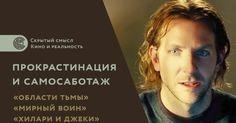 Достижение цели, прокрастинация и самосаботаж в культовых фильмах http://www.karmablog.ru/2017/10/tsely-prokrastinatsya-samosabotazh-v-filmah.html  #karmablog #кармаблог #подсознание #психология
