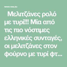 Μελιτζάνες ρολό με τυρί!!! Μία από τις πιο νόστιμες ελληνικές συνταγές, οι μελιτζάνες στον φούρνο με τυρί φτιάχνονται σήμερα με μαστέλο από την μεγάλη δημοσιογράφο της Ελληνικής Γαστρονομίας, Αγλαΐα Κρεμέζη. Συστατικά: 2 μέτριες στρογγυλές μελιτζάνες, κομμένες κατά μήκος Cooking Recipes, Chef Recipes, Recipies, Recipes