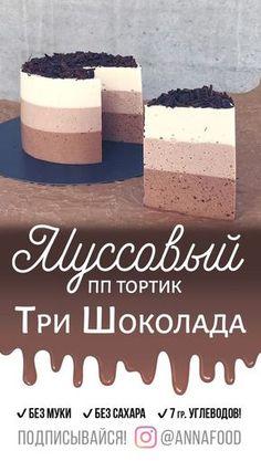 СМОТРИ ВИДЕО РЕЦЕПТ ПО ССЫЛКЕ! пп рецепты на русском, пп торт, пп рецепт, правильное питание, рецепты пп, рецепты для диеты, как есть и худеть, пп вкусняшка, шоколадный рецепт пп Fun Easy Recipes, Sweets Recipes, Cake Recipes, Mousse Dessert, Easy Cake Decorating, Proper Nutrition, Gluten Free Baking, Morning Food, Creative Cakes