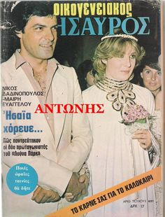 51 Greek, Magazine, Baseball Cards, Bride, Film, Celebrities, Movies, Movie Posters, Color