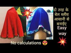 Two types Bell sleeves cutting.Easy way👍 हिंदी मे। Sleeves Designs For Dresses, Sleeve Designs, Stylish Dress Designs, Stylish Dresses, Designer Evening Gowns, Kurta Neck Design, Blouse Back Neck Designs, Baby Dress Patterns, Amai