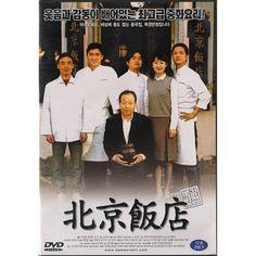 The Chinese Restaurant Peking DVD  - Kim Sukhoon, Myung Sebin / Korean