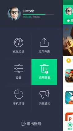 App界面-UI设计师灵感库-优界网