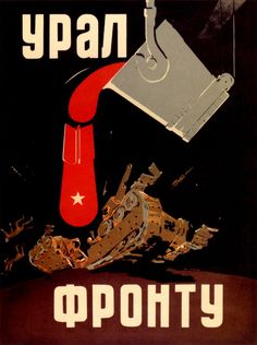 Постер Урал фронту - СССР