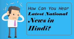 How Can You Hear Latest #National #News in Hindi?  #NationalNews