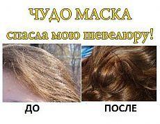 Домашняя восстанавливающая маска для волос